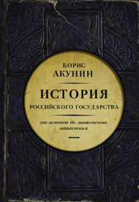 книга История Российского государства. От истоков до монгольского нашествия. Часть Европы