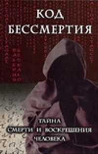 книга Код бессмертия:Тайна смерти и воскрешения человека