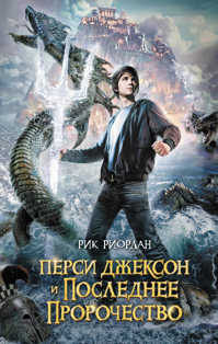 книга Перси Джексон и последнее пророчество