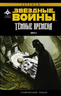 книга Звездные Войны. Темные времена. Книга 2