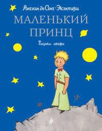 книга Маленький принц (рис. автора)