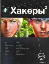 книга Хакеры. Кн. 2. Паутина