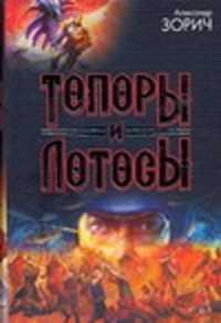 книга Топоры и Лотосы