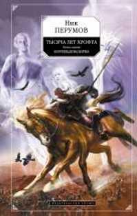 книга Тысяча лет Хрофта. Книга первая. Боргильдова битва