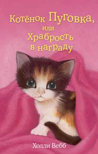 книга Котенок Пуговка, или Храбрость в награду