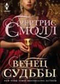 книга Венец судьбы