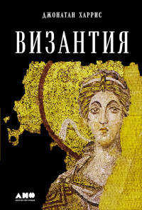 книга Византия: История исчезнувшей империи