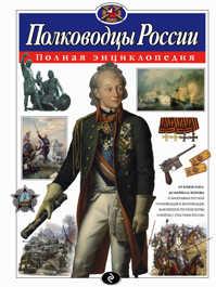 книга Полководцы России. Полная энциклопедия
