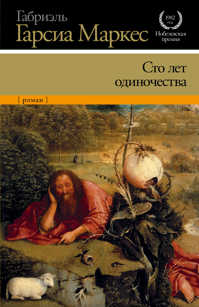 книга Сто лет одиночества