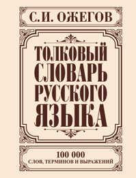 книга Толковый словарь русского языка