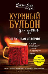 книга Куриный бульон для души: 101 лучшая история