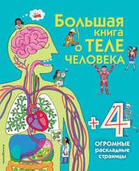 книга Большая книга о теле человека