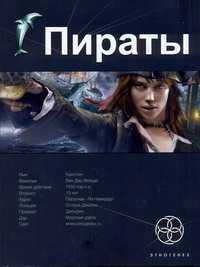 книга Пираты. Кн. 1. Остров Демона