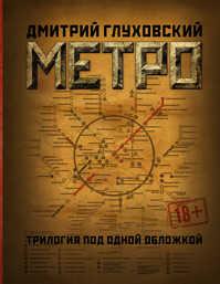 книга Метро 2033. Метро 2034. Метро 2035
