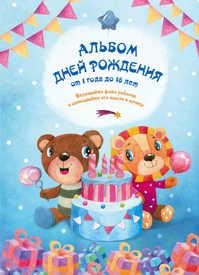 книга Альбом дней рождения от 1 года до 18 лет. Вклеивайте фото ребенка и записывайте его мысли и мечты (мишка и лев)