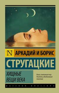 книга Хищные вещи века