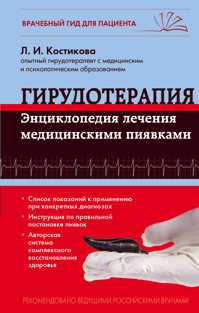 книга Гирудотерапия. Энциклопедия лечения медицинскими пиявками