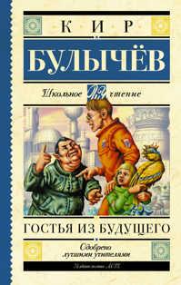 книга Гостья из будущего