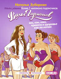 книга Вальс Гормонов: вес, сон, секс, красота и здоровье как по нотам