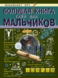 книга Большая книга тайн для мальчиков