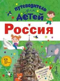 книга Путеводитель для детей. Россия