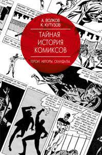 книга Тайная история комиксов: Герои. Авторы. Скандалы.