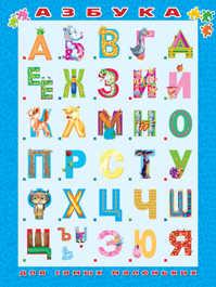 книга Азбука для самых маленьких