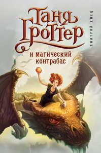 книга Таня Гроттер и магический контрабас (#1)
