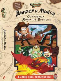 книга Диппер и Мэйбл. Сокровища Пиратов Времени