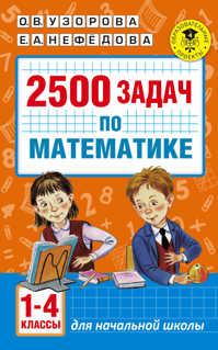 книга 2500 задач по математике. 1-4 классы