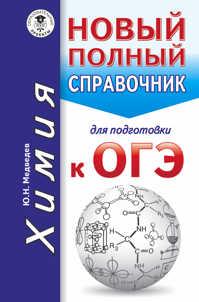 книга ОГЭ. Химия. Новый полный справочник для подготовки к ОГЭ