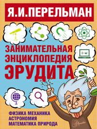 книга Занимательная энциклопедия эрудита