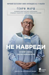книга Не навреди. Истории о жизни, смерти и нейрохирургии