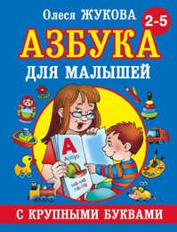 книга Азбука с крупными буквами для малышей