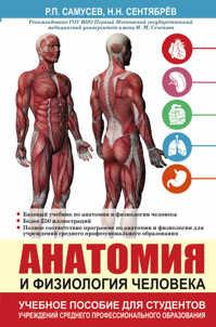 книга Анатомия и физиология человека. Учебное пособие для студентов учреждений среднего профессионального образования