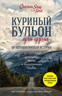 книга Куриный бульон для души: 101 вдохновляющая история о сильных людях и удивительных судьбах
