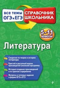 книга Литература