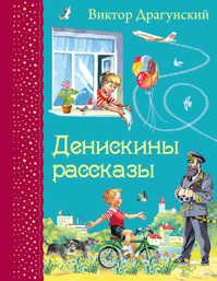 книга Денискины рассказы (ил. В. Канивца)