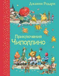 книга Приключения Чиполлино (ил. В. Челака)
