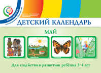 книга Детский календарь. 3-4 года. Май. Уч. пособие