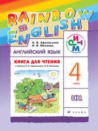 Гдз К Книге По Чтению Английский 10 Класс