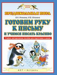 книга Готовим руку к письму и учимся писать красиво