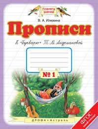 книга Прописи к