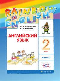 книга Английский язык. 2 класс. Учебник в 2-х частях. Часть 2