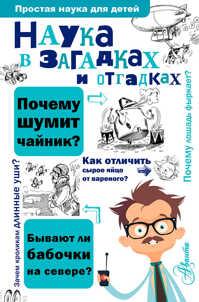 книга Наука в загадках и отгадках