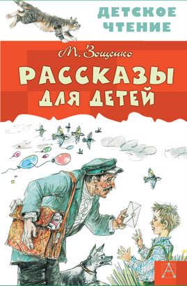 книга Рассказы для детей