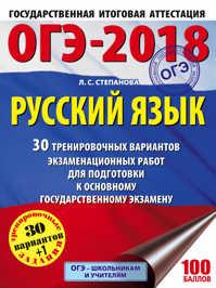 книга ОГЭ-2018. Русский язык (60х84/8) 30 тренировочных вариантов экзаменационных работ для подготовки к ОГЭ