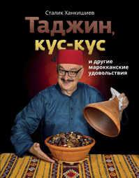 книга Таджин, кус-кус и другие марокканские удовольствия