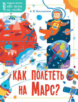 книга Как полететь на Марс?
