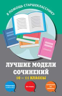 книга Лучшие модели сочинений: 10-11 классы